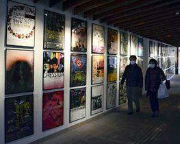 当時の時代性や演劇、デザインの歴史を感じることができる現代演劇ポスター展