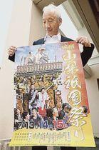 山梨祇園祭のポスター=袋井市内