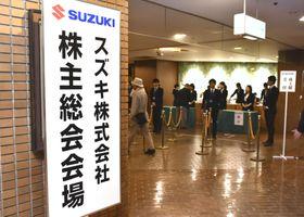 浜松市で開かれたスズキの株主総会の会場を示す看板=27日午前
