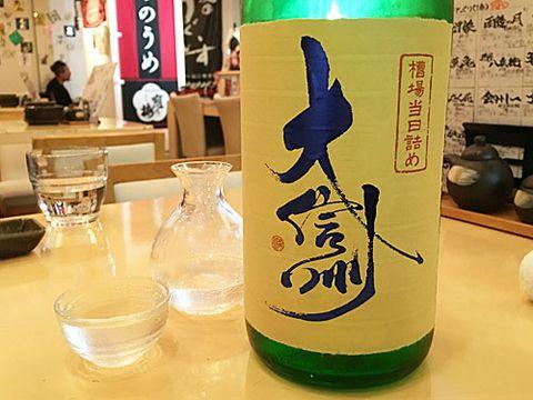 【3226】大信州 純米吟醸 生 番外品 槽場当日詰め(だいしんしゅう)【長野県】