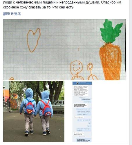 子どもを返してほしいと訴えるサビノフスキフさんのフェイスブックのページ