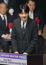 第21回日本水大賞の表彰式であいさつされる秋篠宮さま=25日午後、東京都江東区