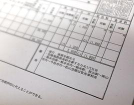 公表された内閣府職員の出張記録。「岡山駅~岡山市内~今治市内~松山空港は官用車利用」と書かれていた
