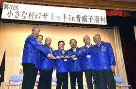「小さな村g7サミット」で共同宣言採択後、記念撮影する7村長=26日午後、北海道音威子府村