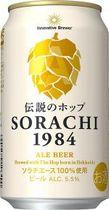 缶のラベルにホップのイラストを入れ、ソラチエースにまつわる物語を前面に打ち出す新商品「SORACHI(ソラチ)1984」