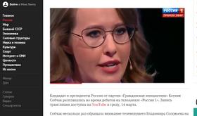 テレビ討論について伝えるロシアのニュースサイト「レンタ・ルー」