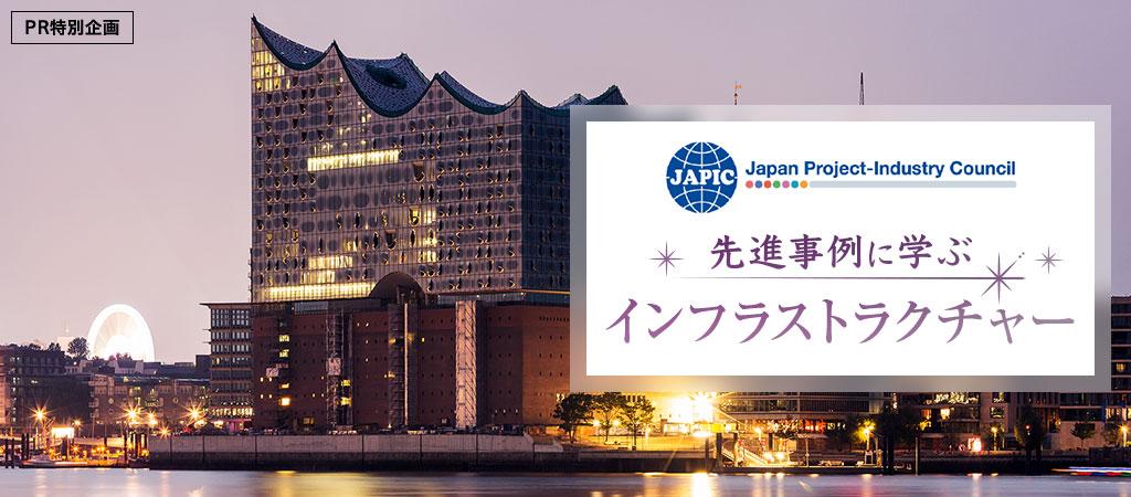 JAPIC 先進事例に学ぶインフラストラクチャー