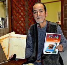 父朝忠さんが書き残した大学ノートを基に編集・製本した「オジーの海」を手にする大宜見勉さん=7日、那覇市内の自宅