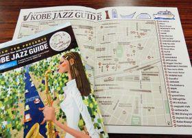 外国人観光客らを想定してつくられた、神戸市内のジャズスポットを紹介するガイドブック