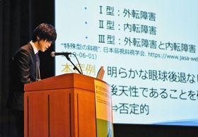 内斜視などの研究報告があった日本弱視斜視学会と日本小児眼科学会の総会=14日、浜松市中区で