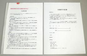 iXSの契約書(左)と保護者同意書(住所などを画像加工しています)