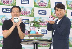 タカラトミーの新商品をPRする「FUJIWARA」の原西孝幸(左)と藤本敏史=東京都内