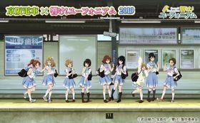 「響け!ユーフォニアム」のキャラがデザインされた1日乗車券(京阪電鉄提供)