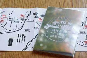 ステンレス加工されたオリジナルの御朱印帳と御朱印巡りマップ