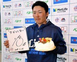 25歳の誕生日に贈られたケーキと目標を書いた色紙を掲げる西武・源田は、