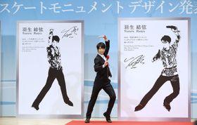 自身のモニュメントのデザイン発表式に参加した羽生結弦選手=20日午前、仙台市