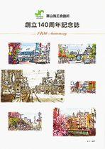 富山商工会議所の創立140周年記念誌
