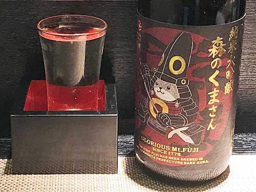 山形県鶴岡市 冨士酒造