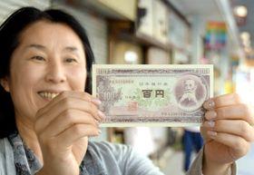 板垣退助の肖像が描かれた旧百円札