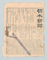 県立図書館から下野新聞社に返還された、1878年6月1日発行の第1次栃木新聞創刊号