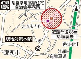 不発弾の処理現場と避難場所・現地対策本部