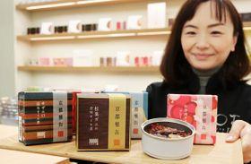 丹後地域の海の幸を使った缶詰を発売するひとかん京都本店(京都市中京区)