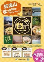 筑波山ほっかほかキャンペーンのポスター