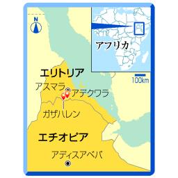 エリトリア・エチオピア