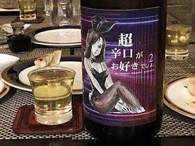 徳島県三好市 三芳菊酒造