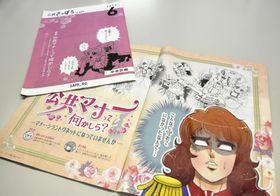 著作権侵害で抗議を受けた札幌市の広報誌「広報さっぽろ」