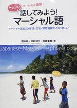 マーシャル語の入門書「話してみよう!マーシャル語」の表紙