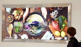 「ゲンセン霧島」をPRするポスター=霧島市の鹿児島空港