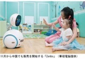 ASUS、新たに「Zenbo」事業群を設立へ[IT]