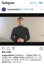 インスタグラムに投稿した動画で自宅待機を呼び掛ける日本代表の吉田麻也