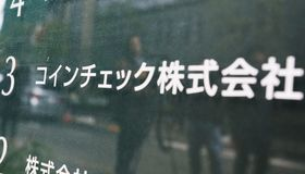 コインチェックが入るビルの案内板=東京都渋谷区
