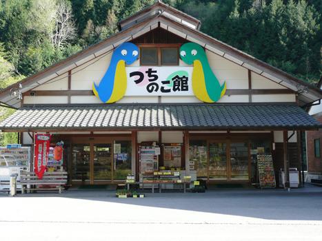 20090511_gihu_tsuchinokokan.jpeg