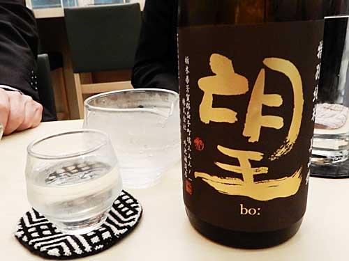 栃木県芳賀郡益子町 外池酒造店
