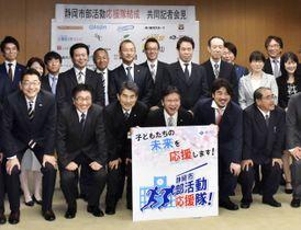 記念写真に納まる、静岡市が結成した「部活動応援隊」の関係者=23日午前、静岡市役所