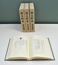 貴重な行政文書を収録した「階上町史 議会史料編」