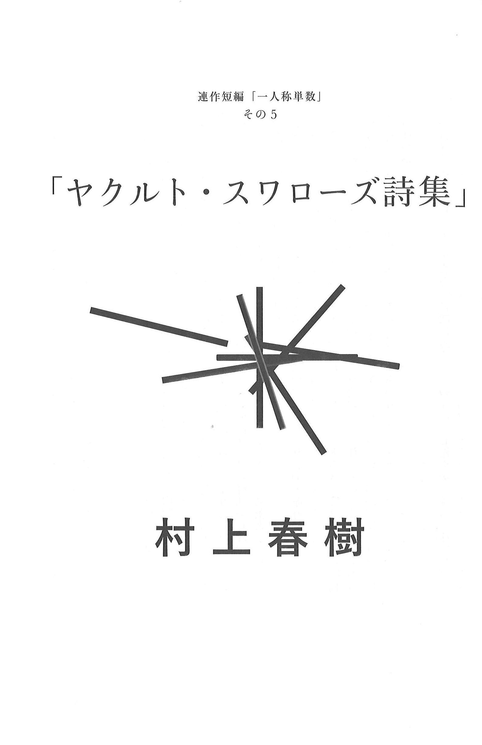 村上 春樹 英語 辞書