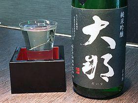 栃木県大田原市 菊の里酒造