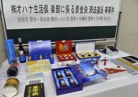 オハナ生活☆(人ベンに貝の目が組のツクリ)楽部で販売されていた商品など=1月、愛媛県警本部