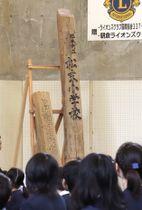 佐賀県白石町から返還された松末小の門柱=24日午後、福岡県朝倉市