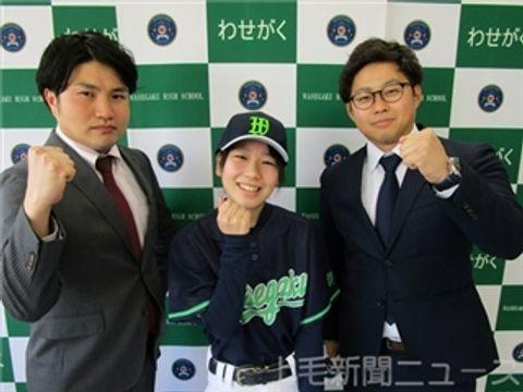 女子硬式野球部を創部するわせがく高前橋キャンパスの金子監督(左)ら