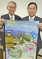 来場を呼び掛ける沢村村長(左)と荒川委員長