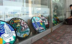 各地域の特色を表現したマンホールのふた(京都府京丹後市丹後町・市丹後庁舎)
