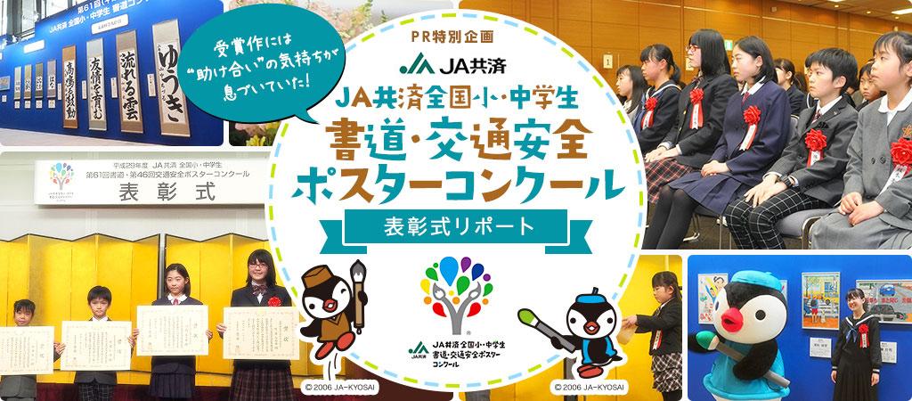 JA共済全国小・中学生書道・交通安全ポスターコンクール 表彰リポート
