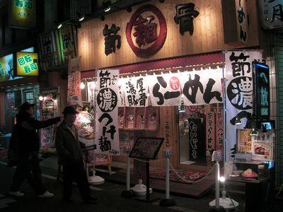 20090528_gohan2_gaikan.JPG