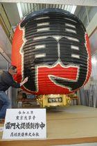 京都市内の工場で公開された、浅草寺雷門の新しい大ちょうちんの仕上げ作業=8日午後