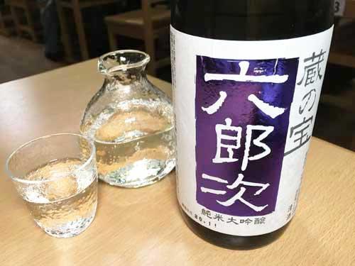 新潟県長岡市 栃倉酒造